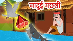 जादुई मछली कहानी  | Magical Fish- Hindi Moral Stories for kids | Hindi Fairy Tales for kids
