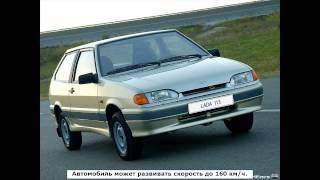 Русский автомобиль Ваз 2113