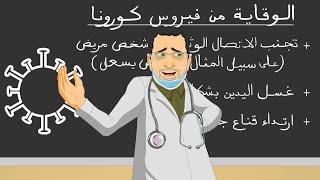مدرسة 36 : نايضة  في مدرسة المشاغبين بسبب فيروس كورونا