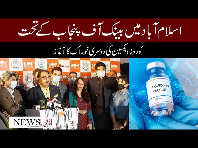 Bank of Punjab Has Launched A Campaign To Provide Corona Vaccine