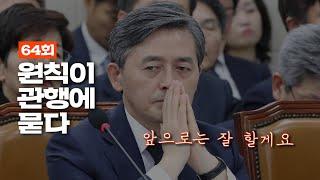 [풀영상] J 64회 : KBS 보도 논란, 원칙이 관행에 묻다