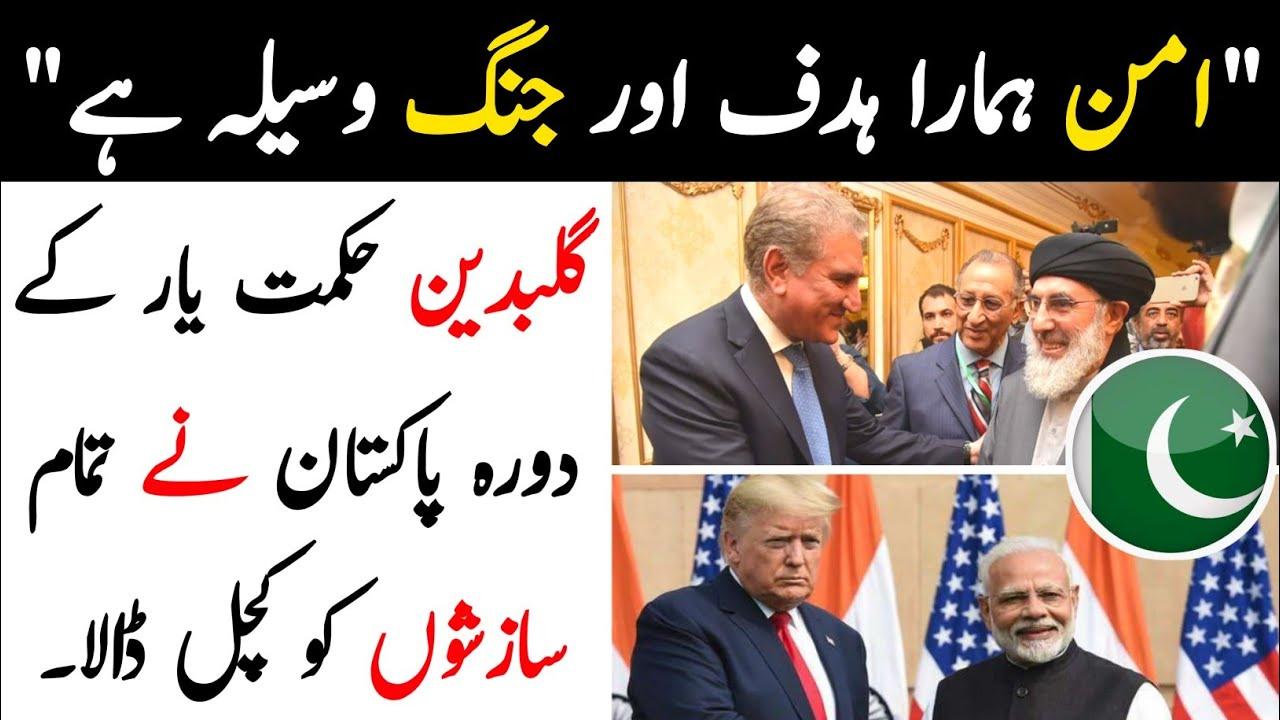 Ex Prime Minister Gulbuddin Arrived Islamabad On A Three day Visit | Jumbo TV
