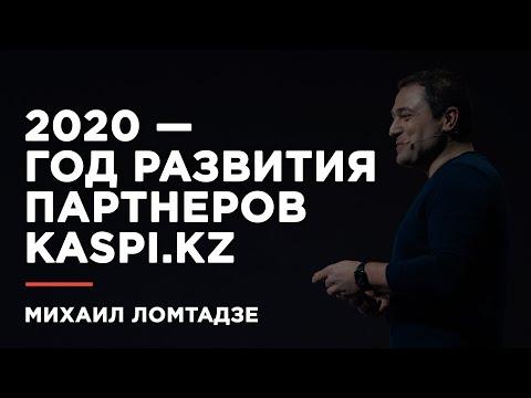 Михаил Ломтадзе презентовал Kaspi Картоматы,  Kaspi POS и бизнес кредит