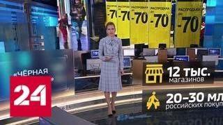 Черный день для кошелька: кто остается в выигрыше от шоппинг-истерии - Россия 24