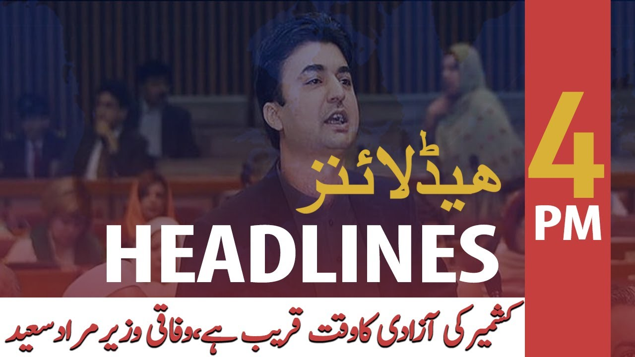 ARY News Headlines | 4 PM | 3rd August 2020