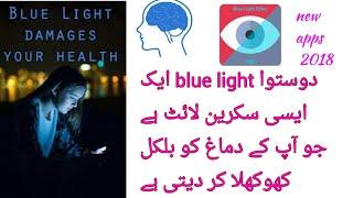 Blue light filter_night mod,Eye care