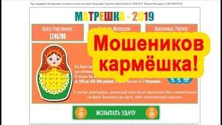 Фейковая финансовая система Матрешка 2019 – отзывы