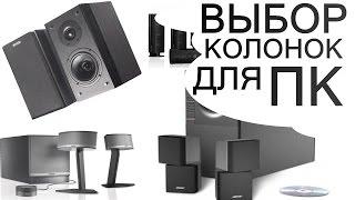 видео купить акустическую систему