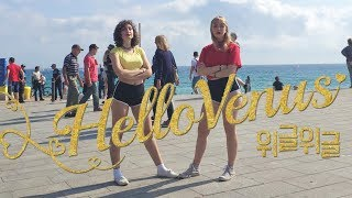 "[NOI♔ZY] [Kpop In Public] HELLOVENUS (헬로비너스) - ""WiggleWiggle (위글위글)"" Dance Cover [One shot]"