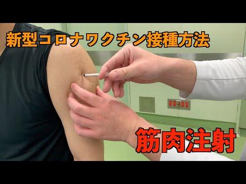筋肉注射の方法(旧)~コロナウイルスワクチン~