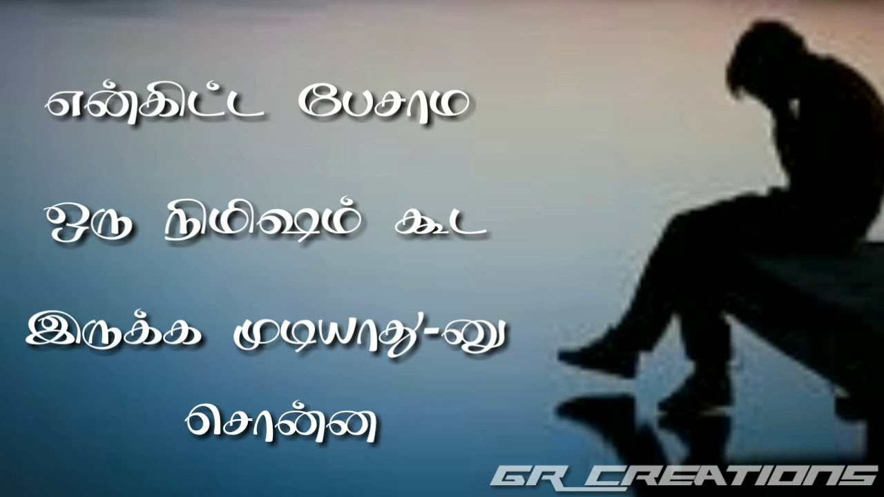 Tamil Whatsapp Status Sad Love Lines Youtube