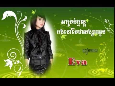 akrok reu laor bong nov te chea songsa oun by eva | eva sunday new song 2015 | eva sunday 2015 | iva