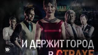 Mafia 3 — трейлер семьи Маркано