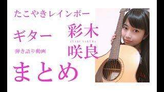 たこ虹のギター少女、さくちゃんこと彩木咲良ちゃんの これまでに各SNSで上がったギター弾き語り動画をまとめました。 成長の軌跡をお楽しみください ※一部アスペクト比が ...