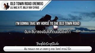 แปลเพลง Old Town Road (Remix) - Lil Nas X ft. Billy Ray Cyrus