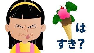 ブロッコリーアイスクリームはすき?「Do You Like Broccoli Ice Cream?」| 童謡 | Super Simple 日本語