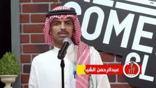 عبدالرحمن الشيخي - سعودي، ٢٢، ستاندر و ما أدخّن #الكوميدي_كلوب