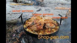Сковорода из диска бороны. Целый цыпленок тушеная картошка - лесная кухня