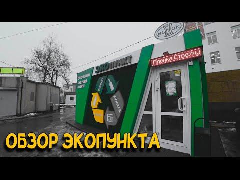 Обзор Нового Экопункта. Сколько стоит сырье в Нижнем Новгороде. Еду сдавать. Ответы на вопросы.