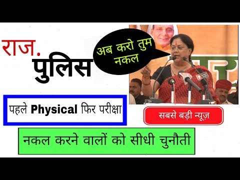 Rajasthan Police#अब पहले Physical फिर परीक्षा