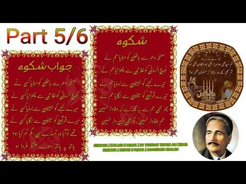 Shikwa | Kalam E Iqbal | By Nusrat Fateh Ali Khan Shikwa | Mizar E Iqbal | Badshahi Masjid-PART 05