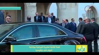 8 الصبح - لحظة وصول الرئيس عبد الفتاح السيسي إلى القصر الرئاسي في نيقوسيا