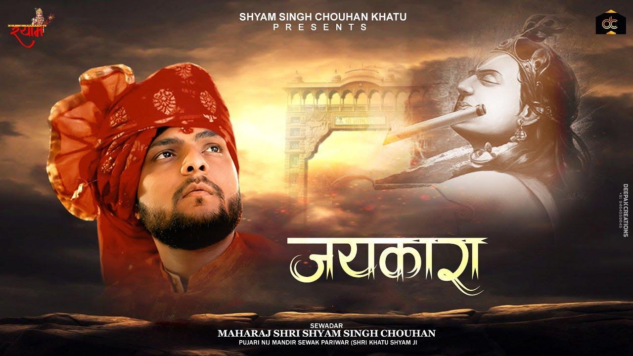 Download जयकारा Bhajan - Shyam Singh Chouhan Khatu Bhajan 2021 | New Shyam Bhajan - Jaikara