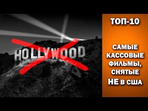 ТОП-10. Самые кассовые фильмы, снятые НЕ в США