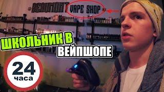 НОЧЬ в закрытом ВЕЙП ШОПЕ | 24 hour in vape shop challenge | ШКОЛЬНИК ВЕЙПЕР