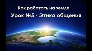 Урок №5 Этика Как работать на земле