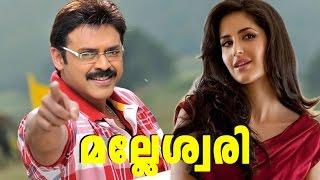 malayalam full movie malliswari |  venkatesh malayalam  | katrina kaif movie | latest release 2016