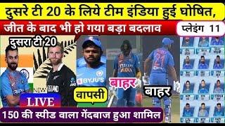 दूसरे मैच में न्यूजीलैंड को हराने के लिए  TEAM INDIA  में हुए  तीन बड़े बदलाव