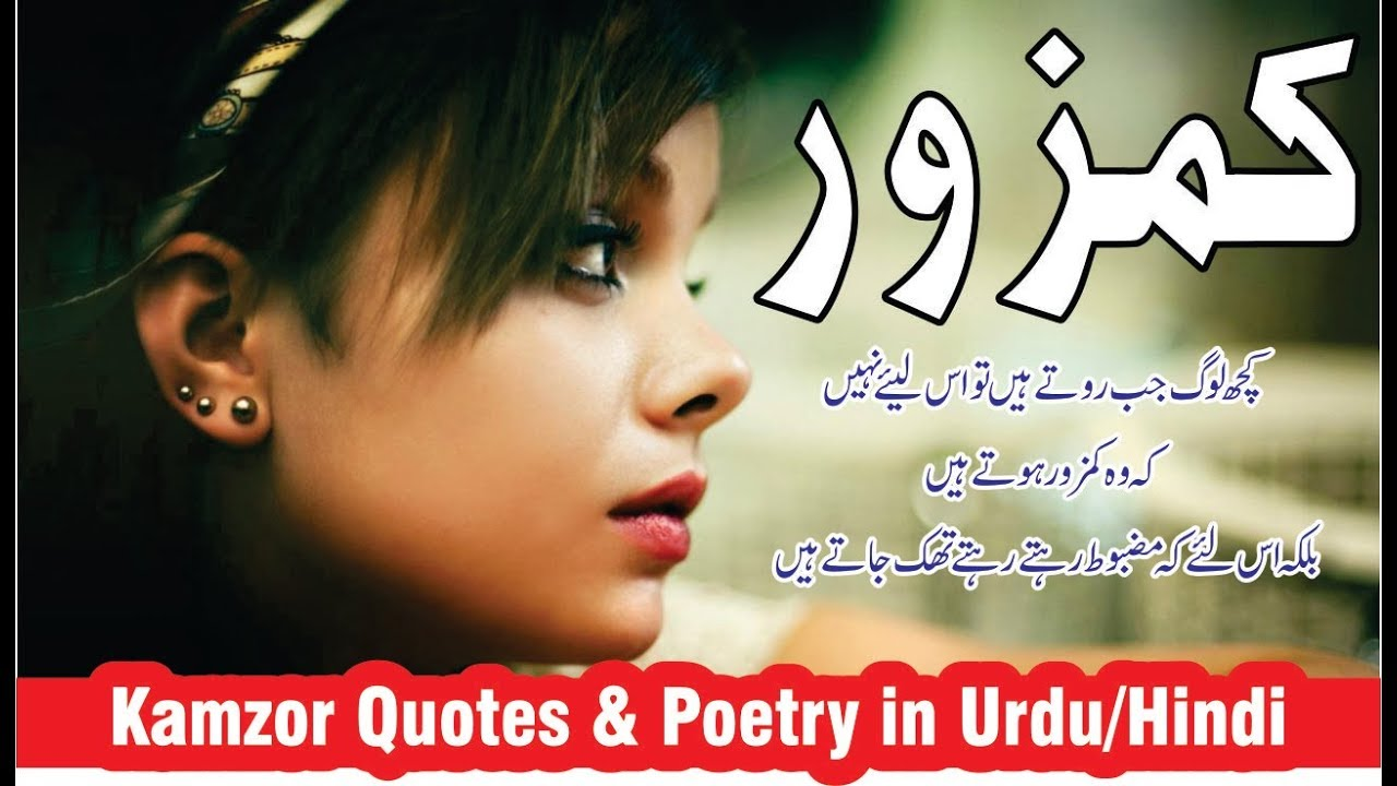 Kamzoor Best Quotes and poetry with Urdu voice || Golden