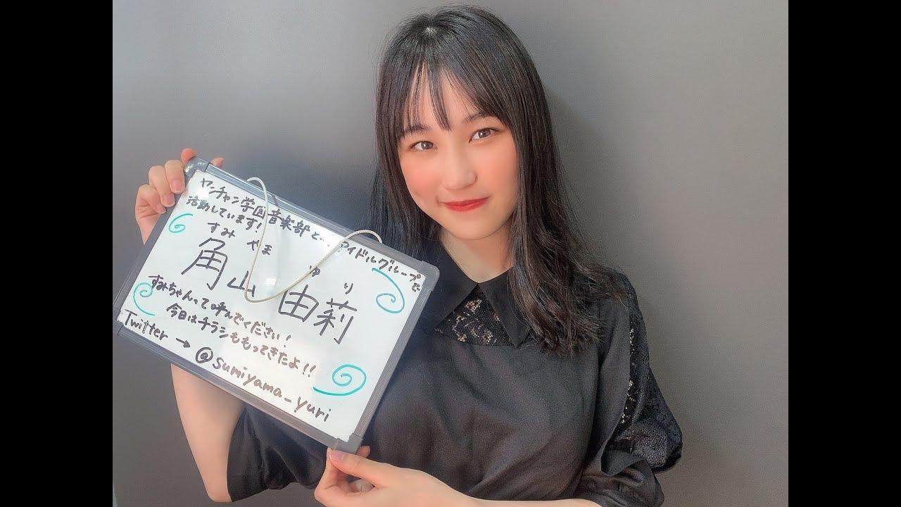 【角山由莉】自己紹介 2021年6月17日 東京Lilyセッション撮影会