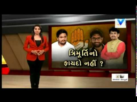 Gujarat Assembly Polls: ત્રિમૂર્તિનો ફાયદો નહીં ? Will Community Leaders help in Elections? | Vtv