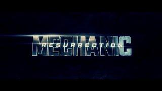 Механик 2: Воскрешение. (Mechanic: Resurrection 2016) Чего ждать от нового боевика!