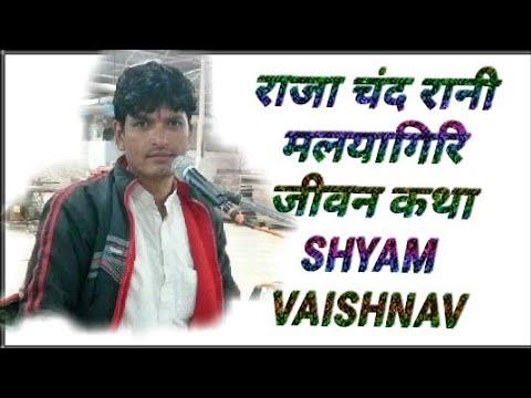 राजा चन्द और रानी मलयागिरि || Raja Chand Rani Malya Giri Katha सुपरहिट कथा भाग 1  SHYAM VAISHNAV