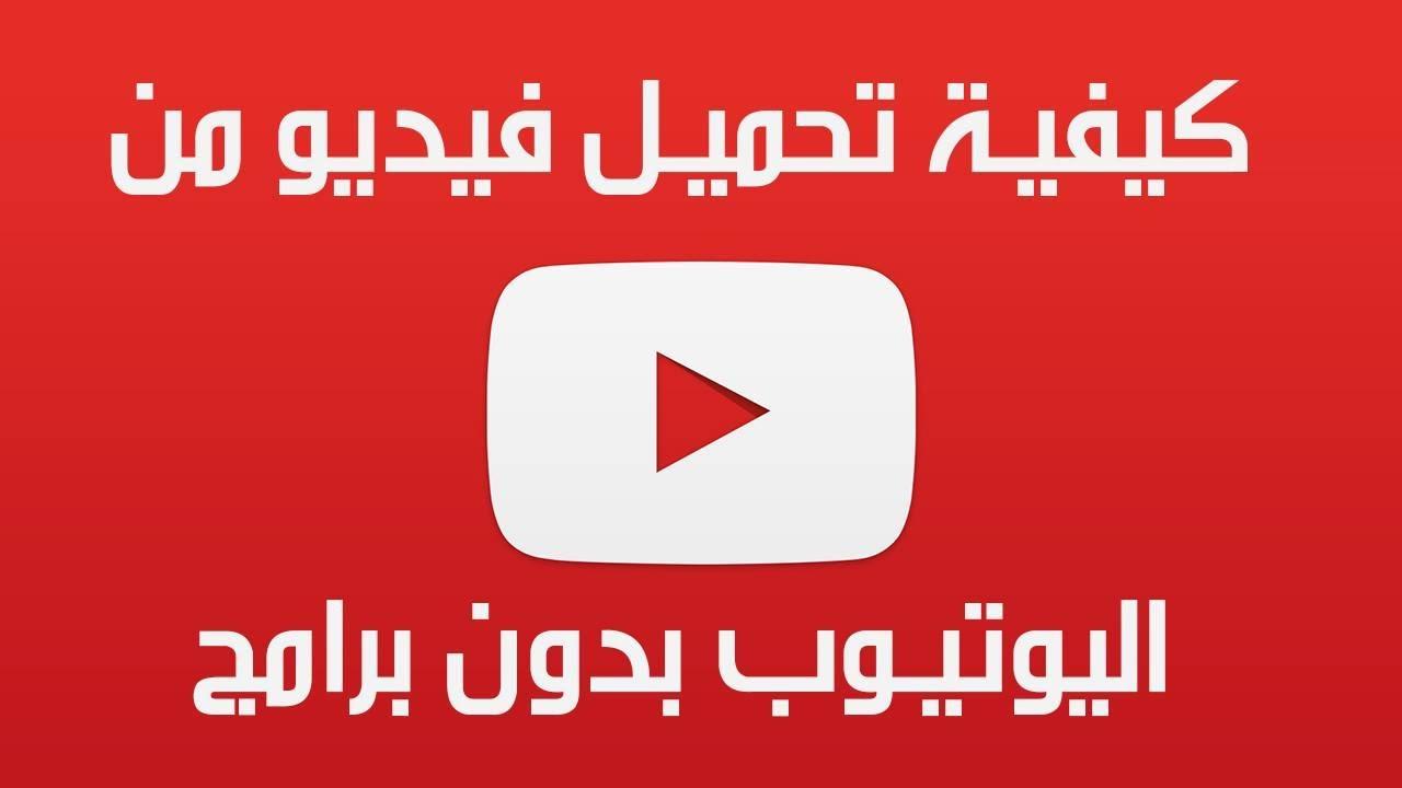 موقع تحميل فيديو يوتيوب