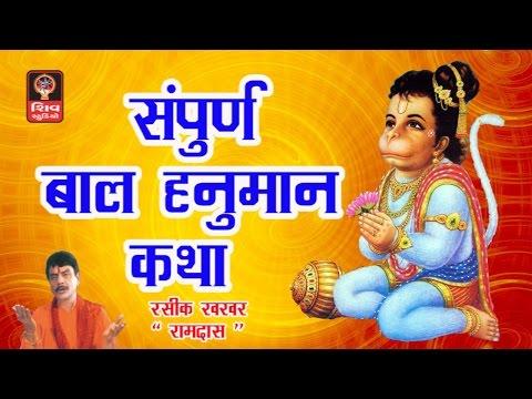 Hanuman Katha Full Song - Hanuman Ji Katha...