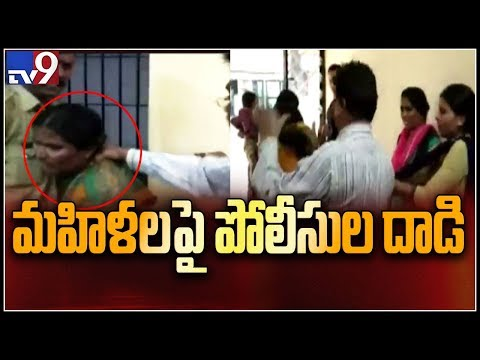 Police officers beat up women inside Bangalore police station - TV9