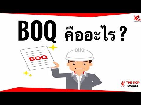 BOQ คืออะไรและมีความสำคัญในงานก่อสร้างอย่างไร ?