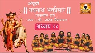 Sampurna Navnath Bhaktisar - Adhyay 04