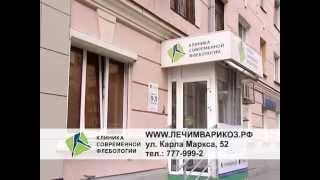 Мини-сериал о работе клиники современной флебологии. 1 серия(, 2015-06-12T02:47:24.000Z)