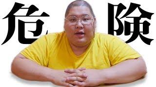 引っ越しに500万円かかった本気でヤバイ理由を暴露します。 thumbnail