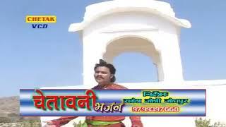 Mahari naina mai ram ras chha rahiyo re rajasthani chetavani b…