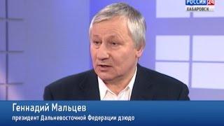 Вести-Хабаровск. Интервью с Геннадием Мальцевым