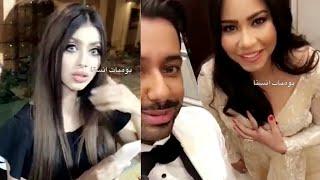 Download شوفو حال صالح الراشد و شيلاء سبت بعد حفلة شرين عبدالوهاب 😂😂 Mp3 and Videos