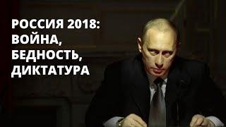 Россия 2018: война, бедность, диктатура