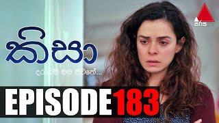 Kisa (කිසා) | Episode 183 | 05th May 2021 | Sirasa TV Thumbnail
