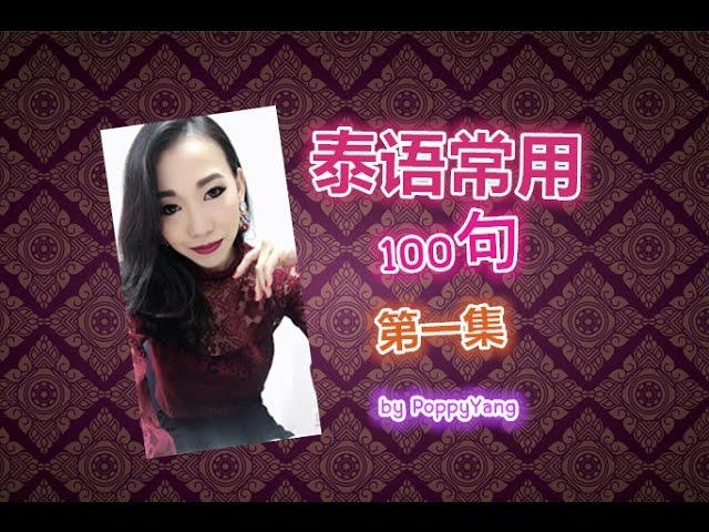 ?PoppyYang???/????????100??????1-41? by PoppyYang